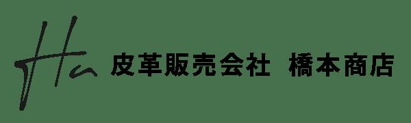 皮革販売会社橋本商店